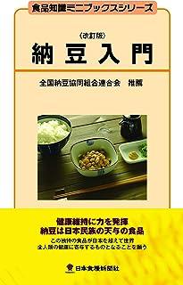 納豆入門 (食品知識ミニブックスシリーズ)