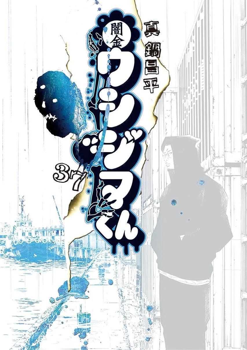 ストリップスペルバーガー闇金ウシジマくん(37) (ビッグコミックス)