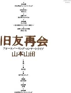 旧友再会フォーエバーヤング・コンサート・ライブ+3