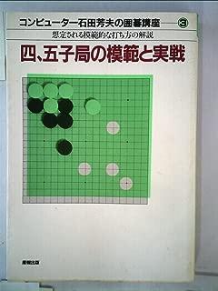 コンピューター石田芳夫の囲碁講座〈3〉四、五子局の模範と実戦 (1982年)