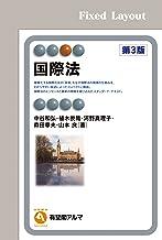 表紙: 国際法(第3版) | 中谷和弘