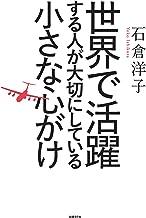 表紙: 世界で活躍する人が大切にしている小さな心がけ | 石倉 洋子