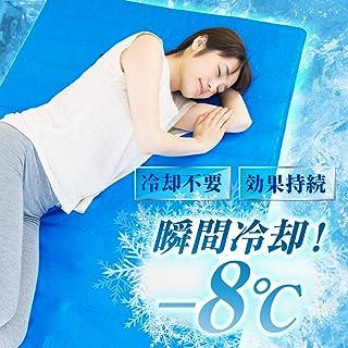 【割引対象商品】TOBEST クールマット 塩でスピード冷却 体感温度-8℃ 敷きパッド 接触冷感 涼感 丸洗い 完全防水 (敷パット/90×140cm)
