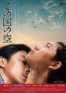 この国の空 [DVD]