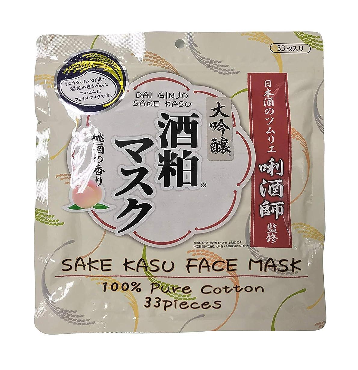 増強ジェット達成【20個セット】大吟醸 酒粕フェイスマスク 33P