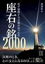 表紙: 必ず感動する言葉が見つかる座右の銘2000 (中経の文庫)   幸運社