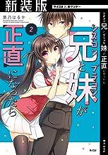 表紙: 【新装版】シスコン兄とブラコン妹が正直になったら(2) (サイコミ×裏少年サンデーコミックス) | 葉乃はるか