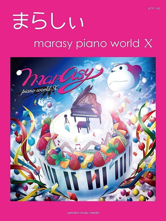 あいまいな公爵夫人委員長ピアノソロ まらしぃ marasy piano world X