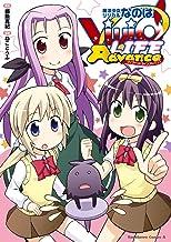 表紙: 魔法少女リリカルなのはViVid LIFE Advance (角川コミックス・エース) | ねことうふ