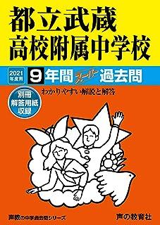 166都立武蔵高校附属中学校 2021年度用 9年間スーパー過去問 (声教の中学過去問シリーズ)