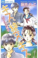 キス、絶交、キスボクらの場合(1) (フラワーコミックス) Kindle版