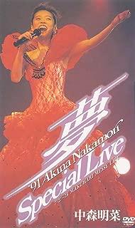 ~夢~ '91 AKINA NAKAMORI Special Live〈5.1 version〉 [DVD]
