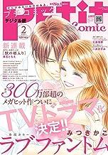 プチコミック 2021年2月号(2021年1月8日) [雑誌]