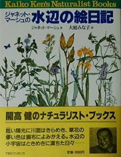 ジャネット・マーシュの 水辺の絵日記 (Kaiko Ken's naturalist books)