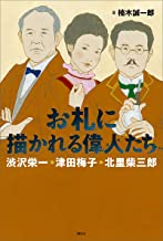 表紙: お札に描かれる偉人たち 渋沢栄一・津田梅子・北里柴三郎 | 楠木誠一郎