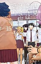 表紙: 古見さんは、コミュ症です。(15) (少年サンデーコミックス) | オダトモヒト