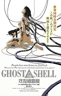 Posters USA - Ghost In the Shell Anime Movie Poster GLOSSY FINISH - FIL012 (24