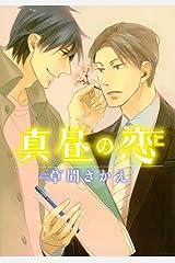 真昼の恋 (ショコラコミックス) Kindle版