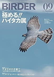BIRDER (バーダー) 2013年 09月号 [雑誌]