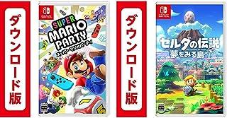 スーパー マリオパーティ オンラインコード版+ゼルダの伝説 夢をみる島 オンラインコード版