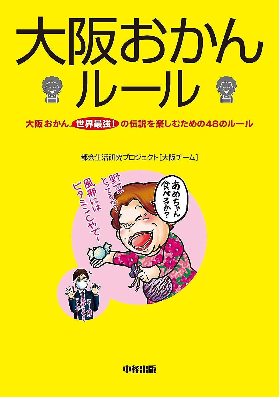 本気疑い者バングラデシュ大阪おかんルール ルールシリーズ (中経出版)