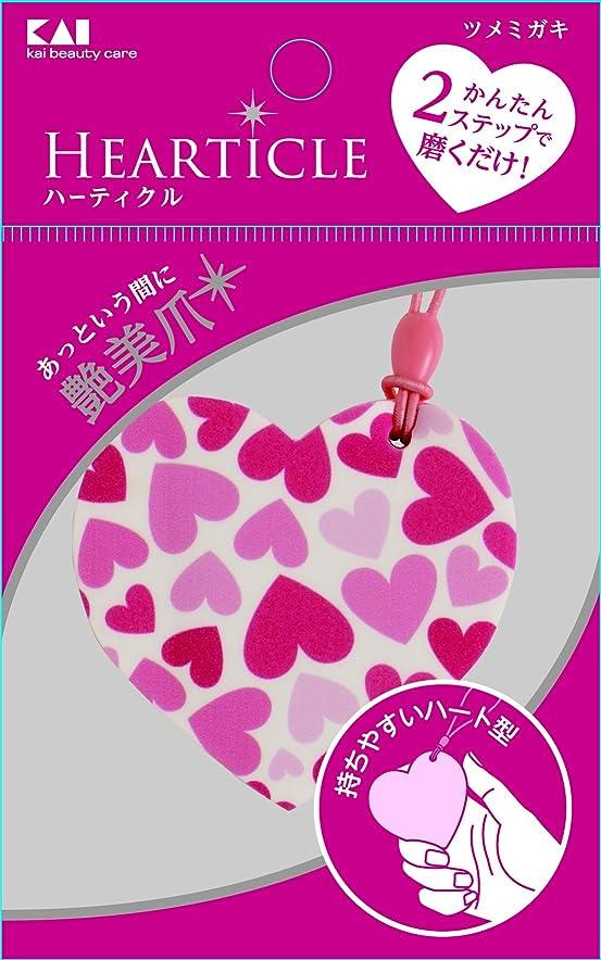 永続雪膜貝印 2WAY爪磨き Hearticle(ハーティクル)