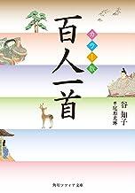 表紙: カラー版 百人一首 (角川ソフィア文庫) | 谷 知子