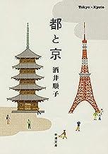 表紙: 都と京(新潮文庫) | 酒井順子