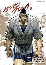 表紙: ケンガンアシュラ(15) (裏少年サンデーコミックス) | だろめおん