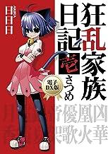 表紙: 狂乱家族日記壱さつめ 電子DX版 (ファミ通文庫)   x6suke