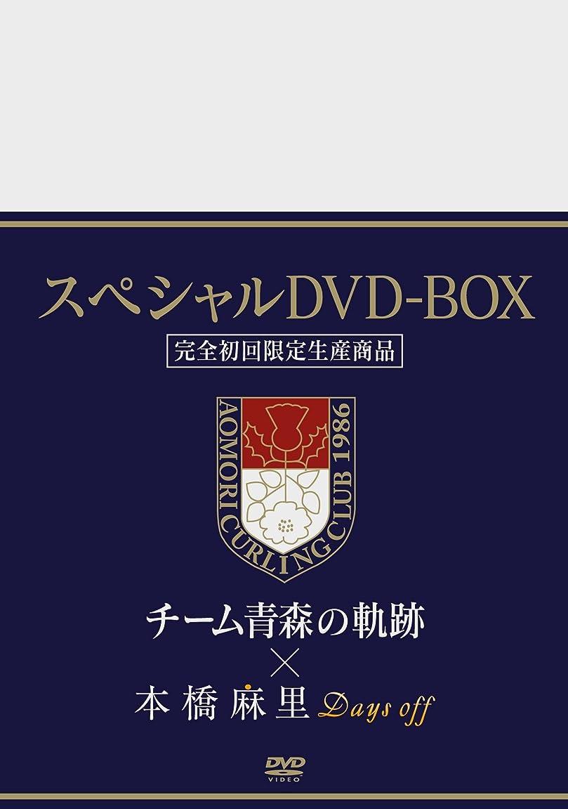 帽子警告する傑作初回限定版「チーム青森の軌跡」&「本橋麻里 Days off」2枚組スペシャルBOX [DVD]