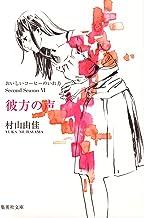 表紙: 彼方の声 おいしいコーヒーのいれ方 Second Season VI (集英社文庫) | 村山由佳