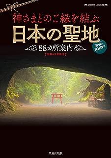 神さまとのご縁を結ぶ日本の聖地88カ所案内 (サクラムック)