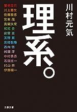 表紙: 理系。 (文春文庫) | 川村 元気