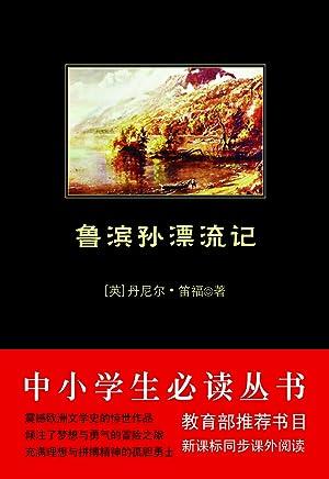 中小学生必读丛书:鲁滨孙漂流记 (中小学生新课标必读丛书)