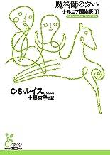 ナルニア国物語1 魔術師のおい (光文社古典新訳文庫)