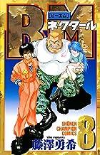 表紙: BMネクタール 8 (少年チャンピオン・コミックス) | 藤澤勇希