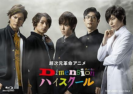 超次元革命アニメ Dimensionハイスクール VOL.1 [Blu-ray]