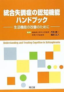 統合失調症の認知機能ハンドブック―生活機能の改善のために