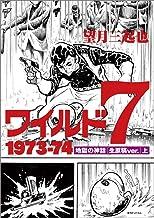 ワイルド7 1973-74 地獄の神話 [生原稿ver.] 上