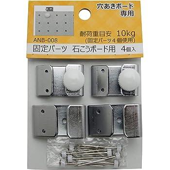 WAKI 穴あきボード専用 固定パーツ (石こうボード用) 4個入 ANB-008