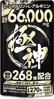 極神 シトルリン アルギニン 計66,000mg超 グルコン酸 亜鉛 3,564mg マカ トンカットアリ アミノシール ランペップ 厳選成分268種配合