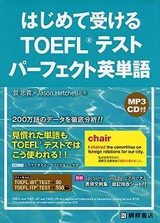 はじめて受けるTOEFL® テスト パーフェクト英単語