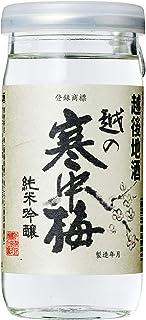 新潟銘醸 越の寒中梅 純米吟醸 カップ [ 日本酒 200mlx30本 ]