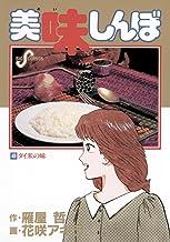 表紙: 美味しんぼ(49) (ビッグコミックス) | 花咲アキラ