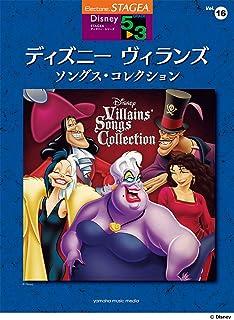 STAGEA ディズニー 5~3級 Vol.16 ディズニー ヴィランズ・ソングス・コレクション