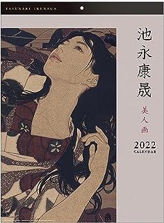 2022年 池永康晟/美人画 カレンダー 1000120168 vol.124