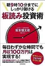 表紙: 朝9時10分までにしっかり儲ける板読み投資術   坂本 慎太郎