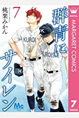 群青にサイレン 7 (マーガレットコミックスDIGITAL) Kindle版