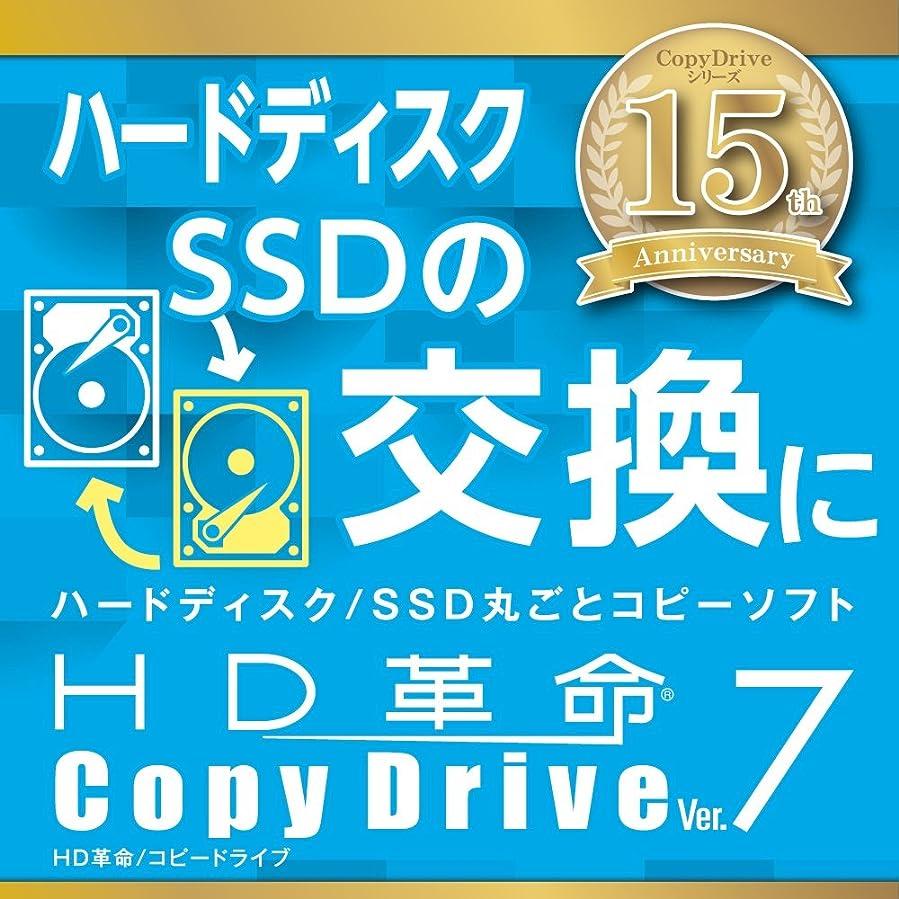 つらい臭い不透明なHD革命/CopyDrive Ver.7 CP ダウンロード版 ダウンロード版